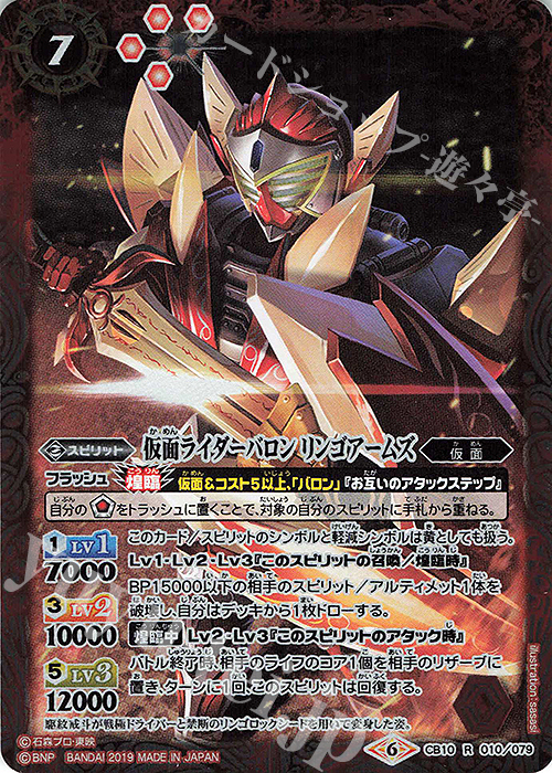 RCB10-010仮面ライダーバロン リンゴアームズ
