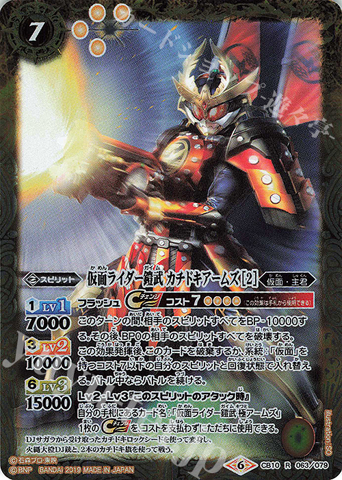 RCB10-063仮面ライダー鎧武 カチドキアームズ [2]